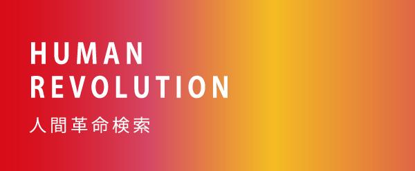 HUMAN REVOLUTION 人間革命検索